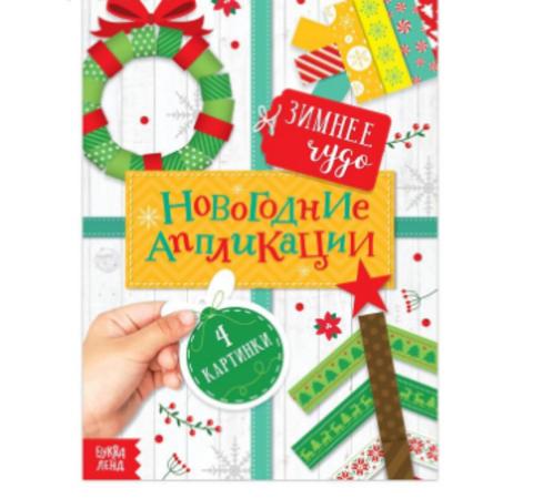 071-4332 Аппликации новогодние «Зимнее чудо», 20 стр.