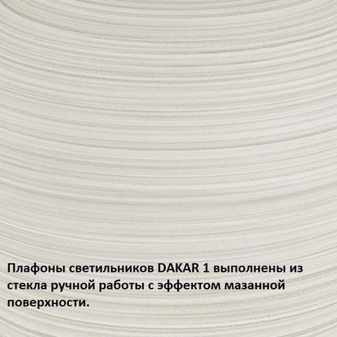 Спот Eglo DAKAR 1 88474 3