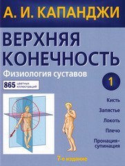 Физиология суставов. Том 1. Верхняя конечность