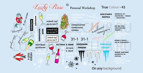 Слайдер Lucky Rose True Colour-0043