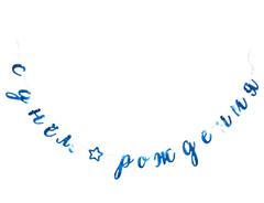 Гирлянда- буквы С ДР Курсив голубой 300 см, 1 шт.