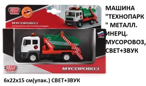 Машина мет. СТ-1223D Мусоровоз технопарк (СБ)