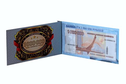 Сувенирная банкнота 1 000 000 рублей 2021 год в альбоме