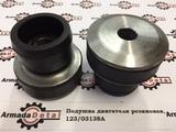 Подушка двигателя резиновая, 123/03138A