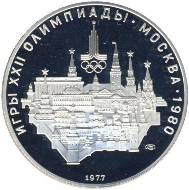 10 рублей 1977 год Москва (Серия: Города и спортивные сооружения XXII Олимпийских игр) PROOF