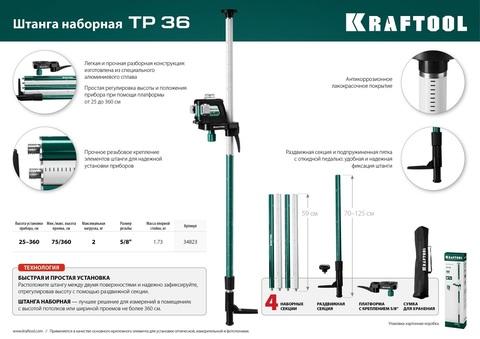 TP 36 штанга наборная распорная, KRAFTOOL