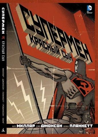 Супермен. Красный сын (Б/У)