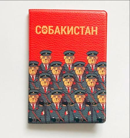 Обложка для паспорта Собакистан