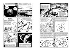 Эволюция. Краткий курс в комиксах