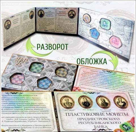 Альбом с пластиковыми монетами Приднестровья (Заполненный)