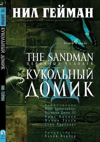 Песочный человек (The Sandman). Книга 2. Кукольный домик (Б/У)