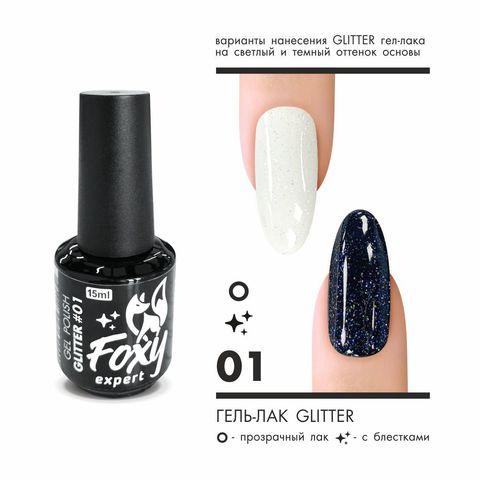 Гель-лак с блестками (Gel polish GLITTER) #01, 15 ml