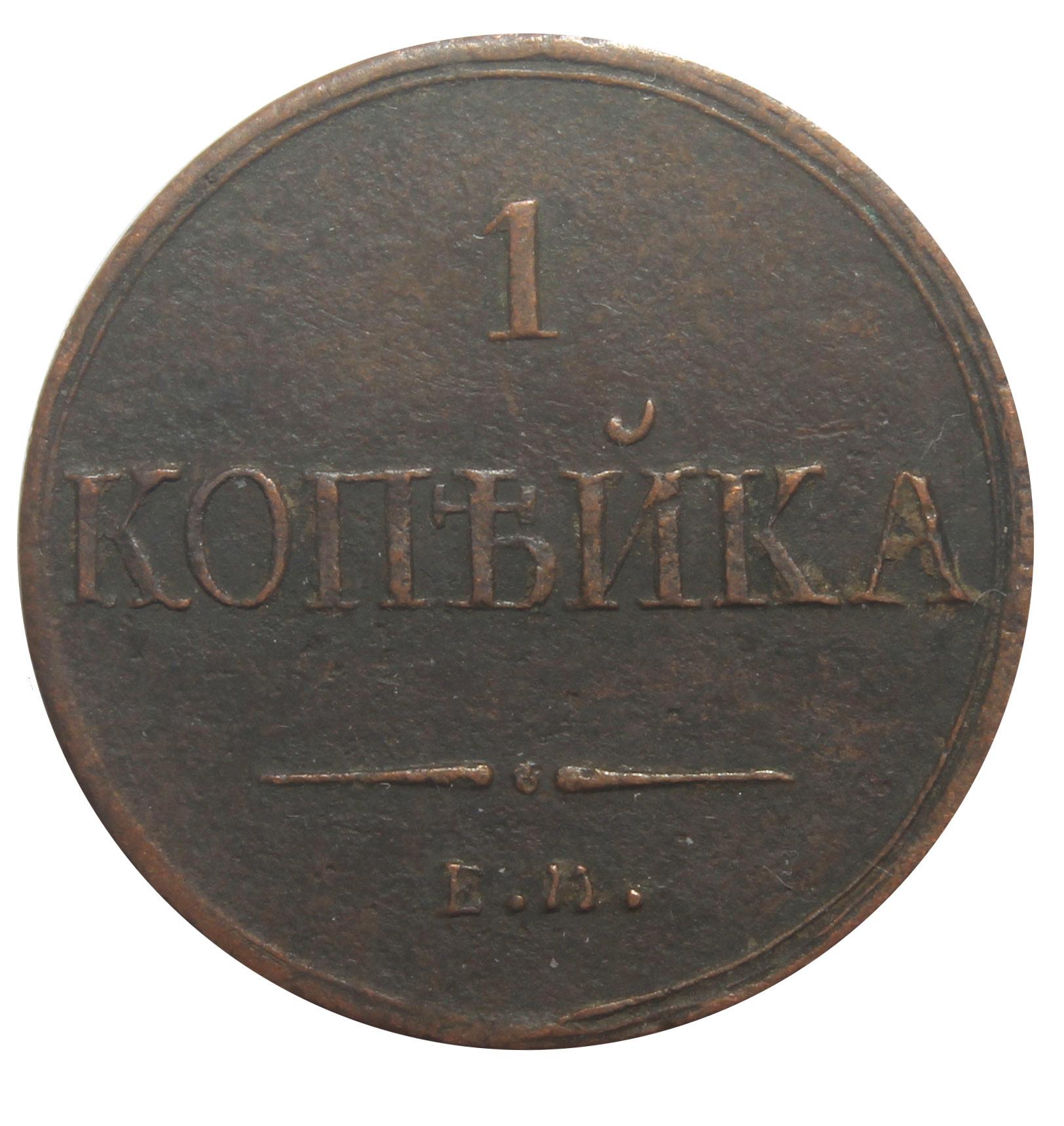 1 копейка. Николай I. ЕМ-ФХ. 1836 год VF-XF
