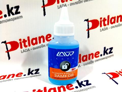 Размораживатель замков LAVR с силиконовой смазкой