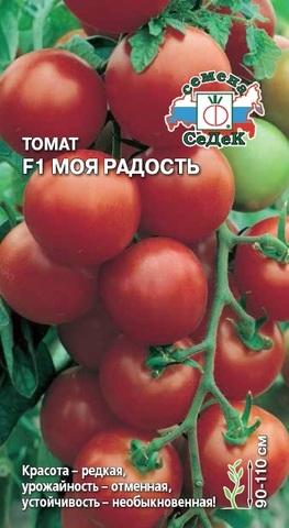 Семена Томат Моя радость F1, ОГ