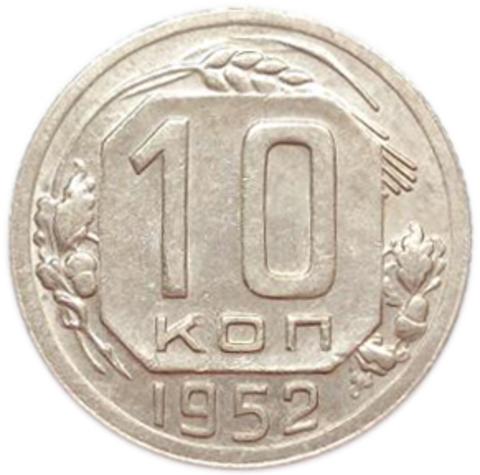 10 копеек 1952 года. XF-AU