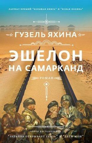Гузель Яхина: Эшелон на Самарканд (Предзаказ)