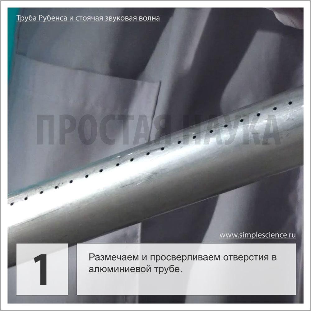 Размечаем и просверливаем отверстия в алюминиевой трубе.