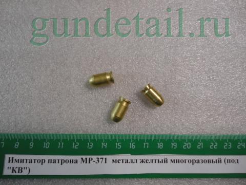 Имитатор патрона МР-371 металл желтый многоразовый (под