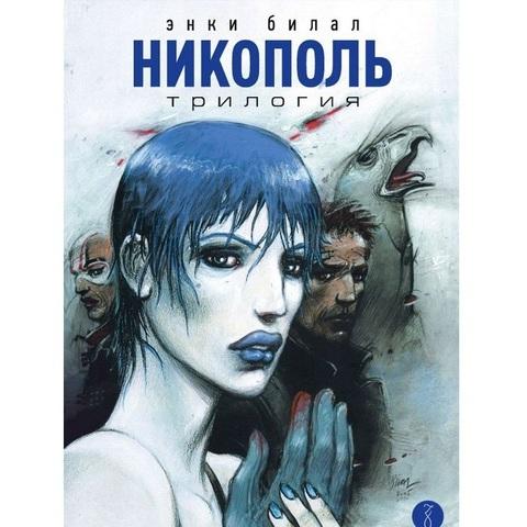 Никополь. Трилогия