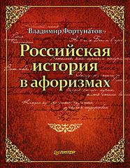 Российская история в афоризмах