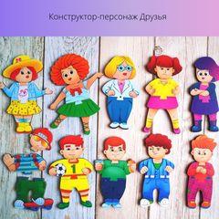 Конструктор детский Друзья ToySib 03014