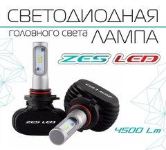 Лампы головного света ZES LED H27, (радиатор) комп.