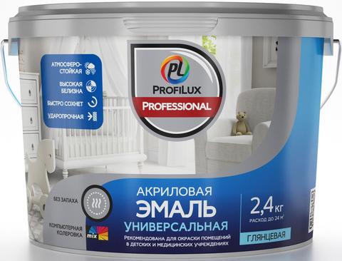 Profillux Proffesional/Профилюкс Профессионал Эмаль Акриловая универсальная глянцевая