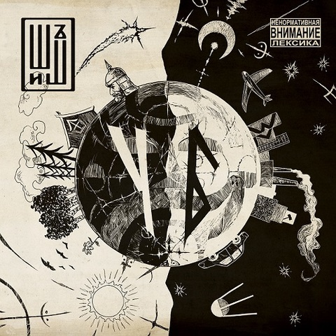 ШИШЪ – Ч/Б (EP) (Digital) (2020)