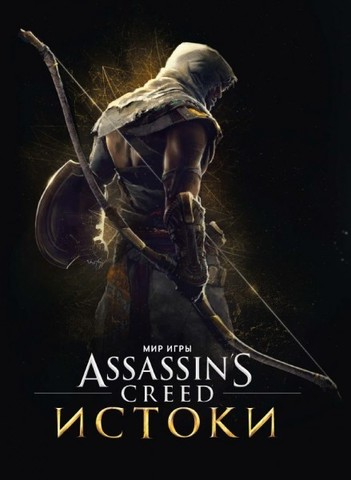Мир игры Assassin's Creed: Истоки