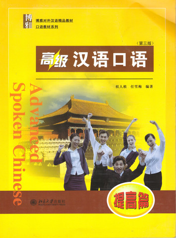 Advanced Spoken Chinese (3rd Edition) Improvement