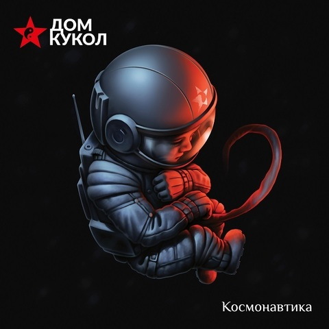 Дом Кукол – Космонавтика (2019) (Digital)