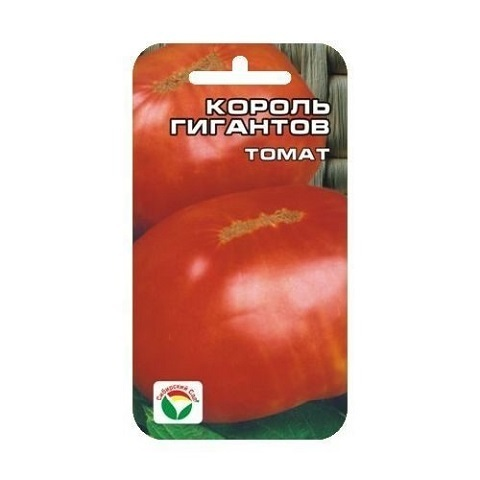 Король Гигантов 20шт томат (Сиб сад)