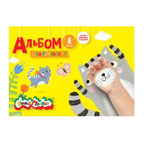 Альбом для рисования Каляка-Маляка, А4, 8 листов (на скрепке), АКМ08