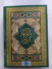 Quran ərəbcə (böyük)