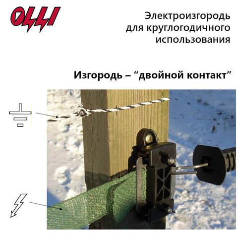 Электроизгородь круглогодичного использования Olli двойной контакт, фото