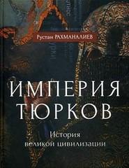 Империя тюрков. История великой цивилизации