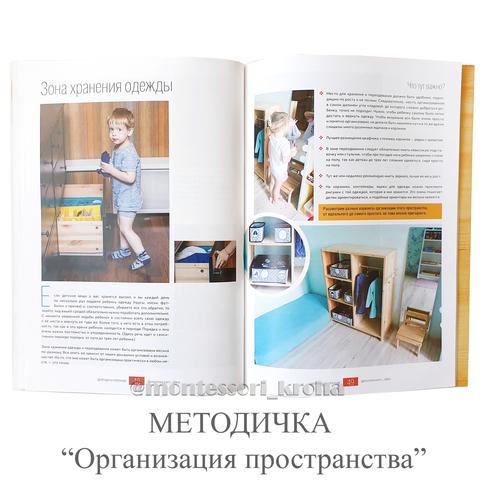 МЕТОДИЧКА « Организация пространства»