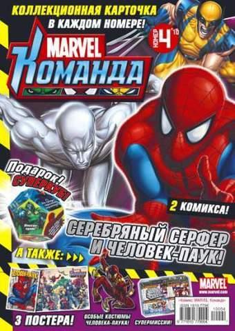 Marvel: Команда №4'10