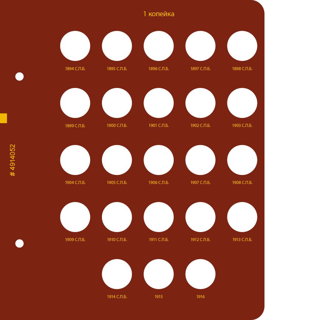 Альбом для монет «Монеты регулярного чекана периода правления императора Николая II. 1894–1917». Копейки (медь)