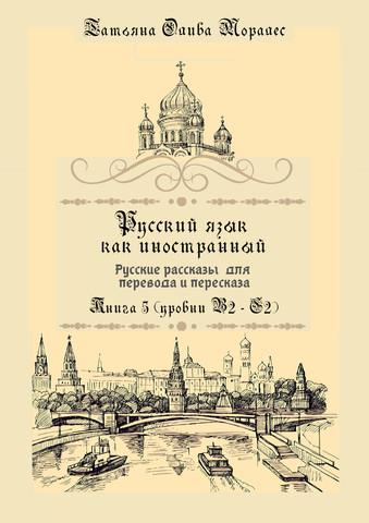 Русский как иностранный. Русские рассказы для перевода с русского языка и пересказа Книга 5 (уровни В2 – С2)