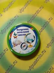 Значок «Выпускник начальной школы» Диаметр 56мм (глобус, компас)
