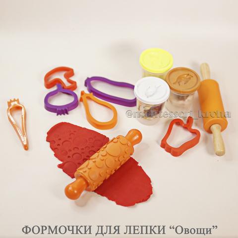 ФОРМОЧКИ для лепки «Овощи»