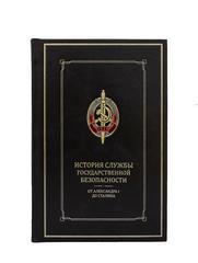 История службы государственной безопасности. (в 2-х томах)