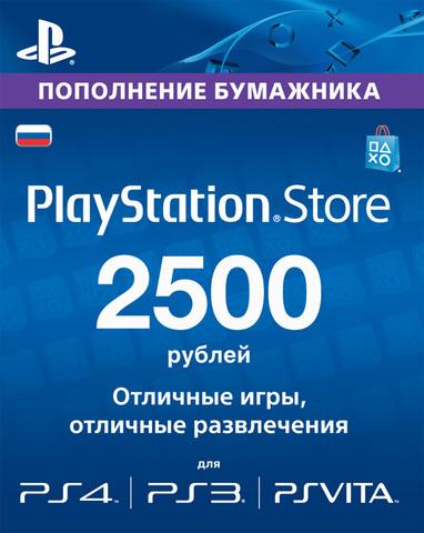 Карта оплаты PSN на 2500 рублей