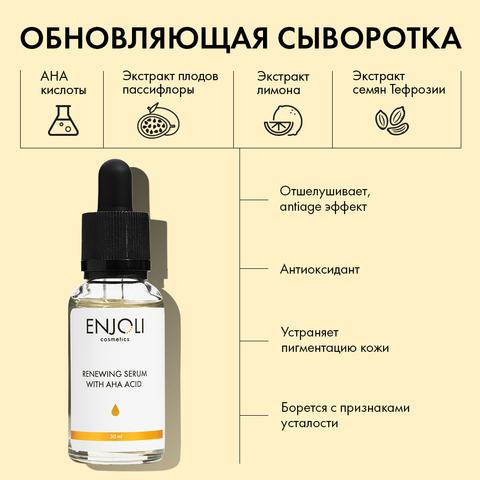 Обновляющая сыворотка для лица с AHA кислотами