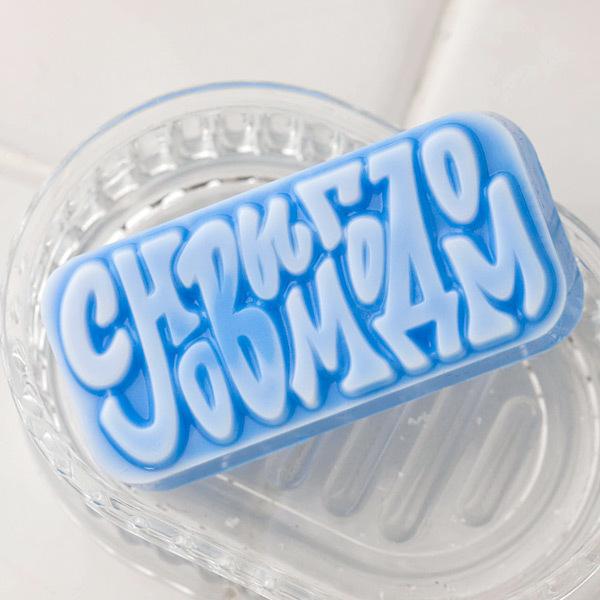 Пластиковая форма для мыла С Новым годом