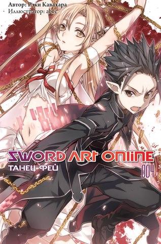 Sword Art Online: Танец фей. Том 004