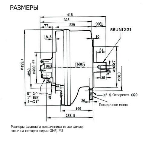 Гидромотор INM5-1200