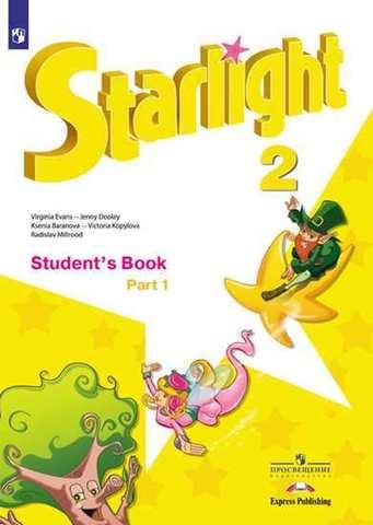 Starlight 2 класс. Звездный английский. Баранова К., Дули Д., Копылова В. Учебник часть 1, часть 2  (обе части в комплекте) 2020г.